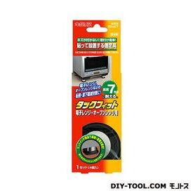 キタリア タックフィット電子レンジ・オーブンレンジ用 ブラック 55×55mm高さ13mm TF-5550-D 4個