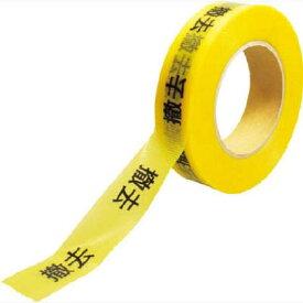 敬相 KEIAI 作業表示テープ 撤去 1巻 Z0100C03 Z0100C03 1 巻