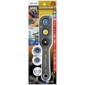 アネックス オフセットアダプター3サイズ対応 (AOA-19S1)