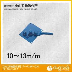 小山刃物 バーベンダー(小) 10?13mm (D-4) 鉄筋曲げ器 曲げ機 曲げ器 鉄筋