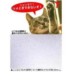 リンテックコマースペットメイトペット壁保護シートMエンボス半透明巾92cmX1M(PETP-02M)[返品不可]
