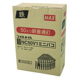 マックス ワイヤ連結釘 NC50V1-ミニハコ 10巻