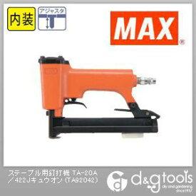 マックス エアネイラ 4Jステープル用 (TA-20A/422Jキュウオン) MAX 釘打機 ステープル用釘打機