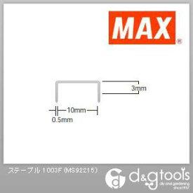 マックス F線ステープル 1003F MS92215 1個