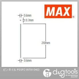 マックス ピンネイル 20mm P20FC (5000本入×1箱)