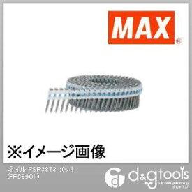 マックス プラシート連結釘 スクリュ メッキ (FSP38T3) 200本×20巻×2箱