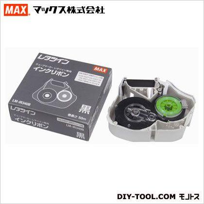 マックス MAXチューブマーカーレタツイン用インクリボン 50m巻 LM-IR340B