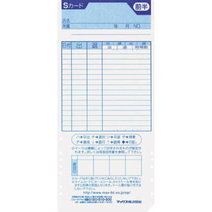 マックス タイムレコーダ用タイムカード (ERSCARD) 1個
