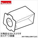 マキタ 充電クリーナー用抗菌紙パック (A-48511) 10ヶ マキタ 掃除機用フィルター
