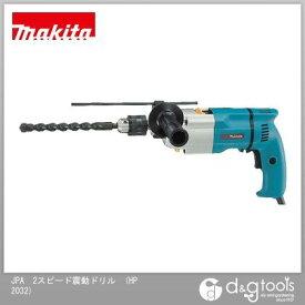 マキタ JPA 2スピード震動ドリル (HP2032)