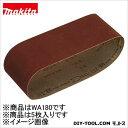マキタ/makita サンディングベルト 100×610mmWA180(5入)木工用仕上 A-24212 5 枚