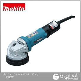 マキタ JPA コンクリートカンナ (PC9003) マキタ makita 鉋 かんな カンナ 電気かんな
