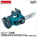 マキタ 充電式チェンソー (バッテリー&充電器付き) MUC350DWBX