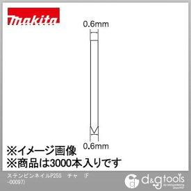 マキタ ステンピンネイル P25S チャ F-00097 (3000本入×1箱)