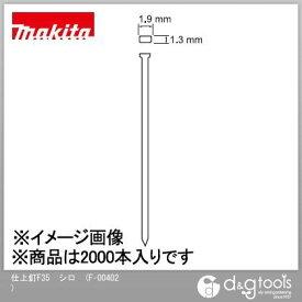 マキタ 仕上釘F35mm フィニッシュネイル シロ F-00402 2000 本