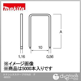 マキタ ステープル 1016JS (F-80323) (5000本入×1箱)