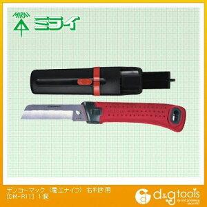 未来工業 デンコーマック(電工ナイフ)右利き用ケース付 DM-R11