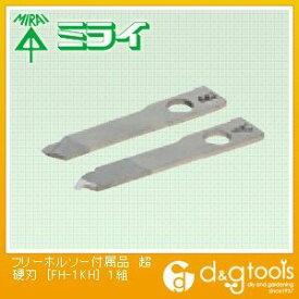 未来工業 フリーホルソー付属品 超硬刃 FH-1KH 1組