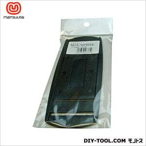 まつうら工業 ベルトパーツ ショルダーパッド ベルト巾50ミリ用 黒 (SPD50)