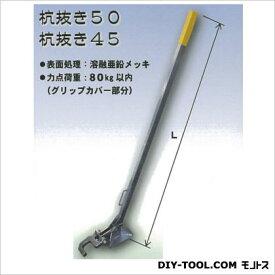 マルサ 杭抜き 45 シルバー 1280mm K-45 本