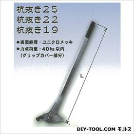 マルサ 農業用杭抜き 22 シルバー 900mm (K-22)