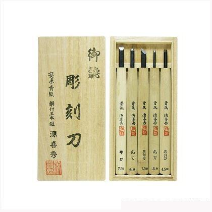 源喜秀 彫刻刀 鋼付 桐箱 (48-5)