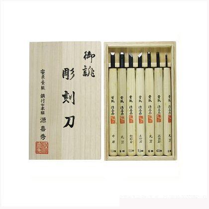 源喜秀 彫刻刀 鋼付 桐箱 (49-7)
