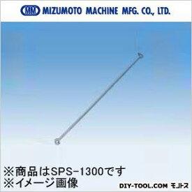 水本機械 スーパーロングSカン 4mm (SPS-1300)