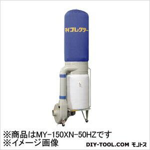 ムラコシ 集塵機2.2kw50Hz MY150XN50HZ