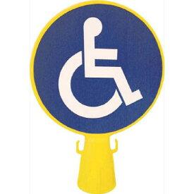 ミツギロン コーン看板車椅子シール付き300φ×94×426 イエロー SF-04 1点