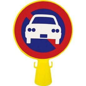 ミツギロン コーン看板駐車禁止シール付き300φ×94×426 イエロー SF-04 1点
