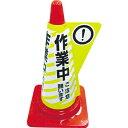 ミヅシマ工業 カラーコーン用立体表示カバー 作業中 (1枚) 3850020