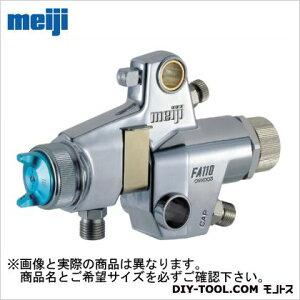 明治機械製作所 自動スプレーガン循環式 FA110-P13P-C