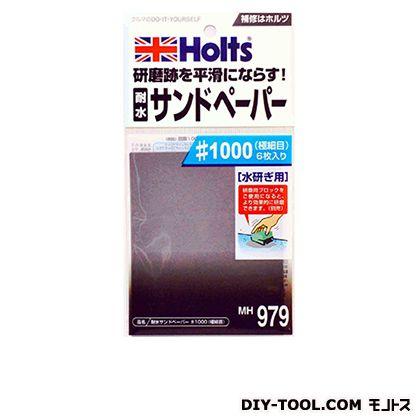 ホルツ 耐水サンドペーパー #1000 MH979