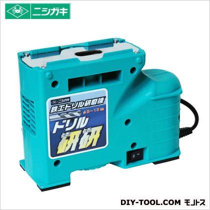 ニシガキ 鉄工ドリル研磨機 ドリル研研 (N-879)