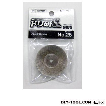 ニシガキ ドリ研Sシンニング用替砥石 N-876-1