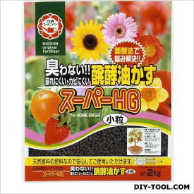 日清ガーデンメイト 醗酵油かすスーパーHG小粒 2kg