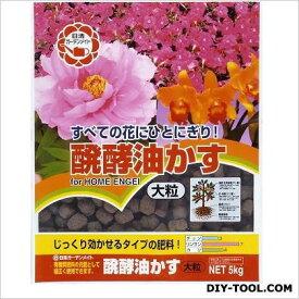 日清ガーデンメイト 醗酵油かす 大粒 5kg