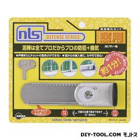 日本ロックサービス NLSはいれーぬ鍵付(ヨコ型パック) DS-H-15 1点