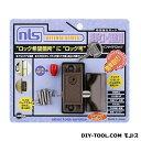 日本ロックサービス NLS インサイドロック ブロンズ DS-IN-2U
