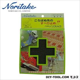 ノリタケ ノンスリップ 黒 125×125mm 1個5枚入