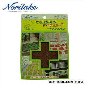 ノリタケ ノンスリップ 茶色 125×125mm 1個5枚入