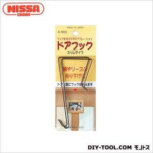 ニッサチェイン/NISSA ドアフックスリムタイプ (A-1003)