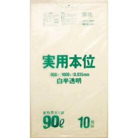 日本サニパック 業務用実用本位 90L白半透明 (10枚×1冊) NJ99