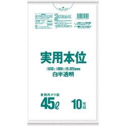 サニパック業務用実用本位45L白半透明NJ49(10枚×1冊)