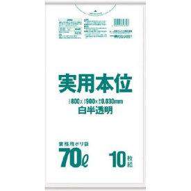 日本サニパック 業務用実用本位 70L白半透明 (10枚×1冊) NJ79