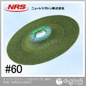 ニューレジストン/NRS スーパーグリーン 研磨用砥石 (SG1003-60)