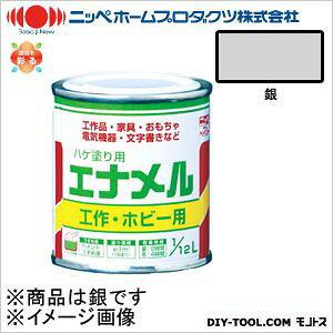 ニッペホーム ハケ塗り用 エナメル 銀(シルバー) 1/12L