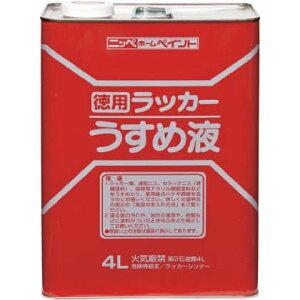 ニッペホーム 徳用ラッカーうすめ液 4L