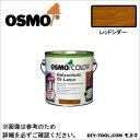 オスモ&エーデル オスモカラーウッドステインプロテクター レッドシーダー 3L 728
